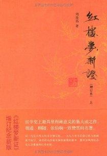 周汝昌作品系列:红楼梦新证(增订本)(套装共3册)
