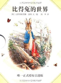 比得兔的世界(套装共8册)