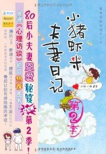 小猪虾米夫妻日记(第2季)