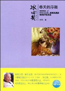 冰心獎獲獎作家書系:春天的浮雕