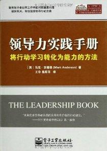 领导力实践手册:将行动学习转化为能力的方法