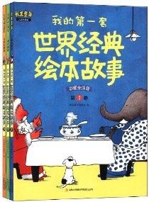 最美童年:我的第一套世界经典绘本故事(儿童启蒙版)(套装共3册)