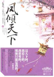 红颜劫小说:凤倾天下(套装共3册)(附古典风韵海报+收藏书签)