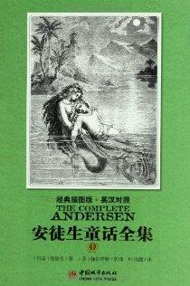 安徒生童话全集(经典插图版英汉对照共4册)