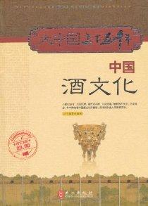 大中國上下五千年:中國酒文化(圖文全彩)