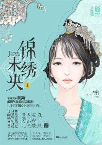锦绣未央(套装共3册)