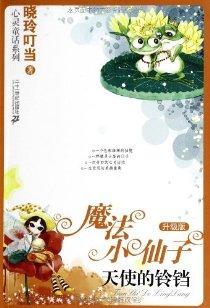 魔法小仙子(升级版天使的铃铛)