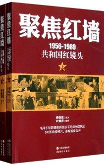 聚焦红墙:1956-1989共和国红镜头(套装共2册)