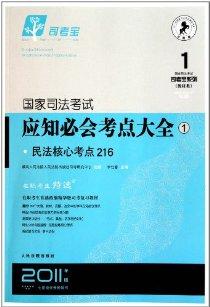 司考宝系列:国家司法考试应知必会考点大全(2011年版)(套装共5册)