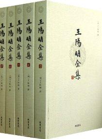 王阳明全集(套装全5册)(首次简体字横排)