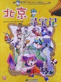 我的第一本大中华寻宝漫画书:北京寻宝记