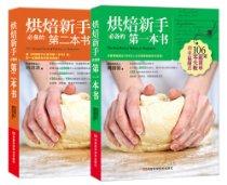 烘焙新手必备的超值搭档:烘焙新手必备的第一本书+烘焙新手必备的第二本书(套装共2册)