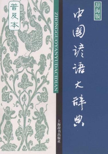 中国谚语大辞典(袖珍本)