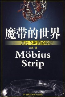 魔带的世界——莫比乌斯圈的秘密