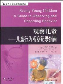 观察儿童:儿童行为观察记录指南