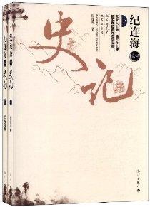 纪连海点评《史记》(套装共2册)