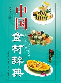中國食材辭典