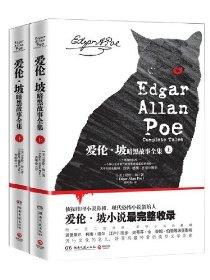 爱伦•坡暗黑故事全集(套装共2册)