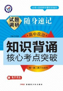 天星教育•试题调研随身速记:高中政治知识背诵核心考点突破(2013-2014)(高1、高2、高3均适用)(附电子书包)