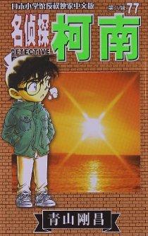 名侦探柯南(第8辑)77