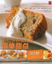 用松餅粉制作的簡單甜點163款