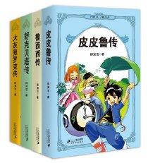 郑渊洁四大名传系列(套装共4册)
