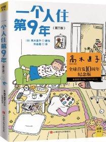 一个人住第9年(高木直子首发10周年纪念版)