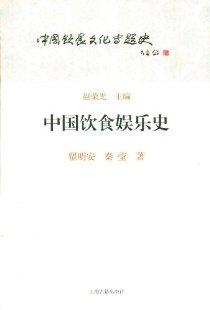 中國飲食娛樂史/中國飲食文化專題史