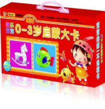 快樂寶寶0-3歲啟蒙大卡(2012年全新版)(套裝共6冊)