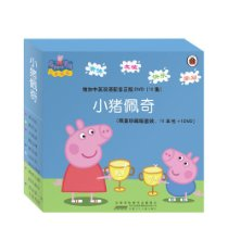 小猪佩奇(套装共10册)(英国最受欢迎的学前卡通明星,孩子成长的好伙伴)
