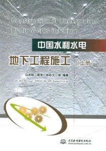 中国水利水电地下工程施工(套装上下册)