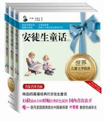 名家名译名画:安徒生童话(套装共3册)(典藏纪念版)