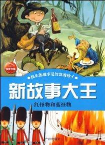新故事大王:红怪物和蓝怪物