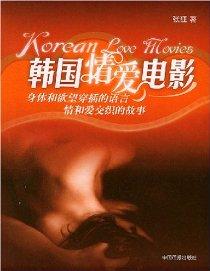 韩国情爱电影