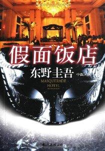假面飯店  封面圖片