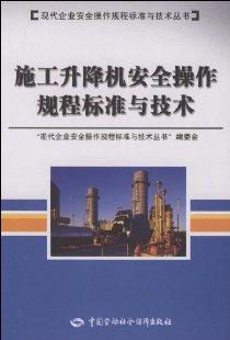 施工升降機安全操作規程标準與技術
