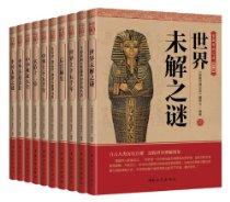 家藏经典文库(第2辑)(套装共10册)