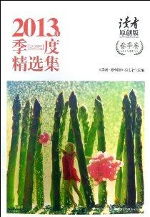 读者原创版2013年读者季度精选集(春季卷)