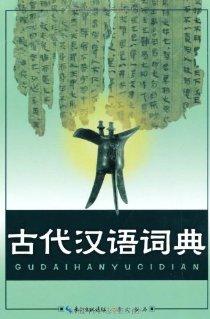 古代漢語詞典(精裝)