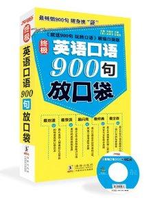 终极英语口语900句放口袋(附MP3光盘1张)(两种图片随机发放)