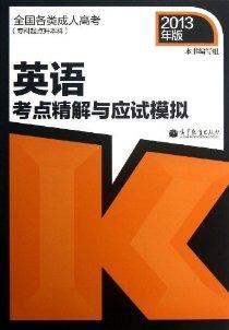 全國各類成人高考(專科起點升本科):英語考點精解與應試模拟(2013年版)