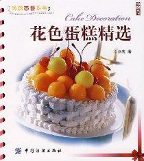 花色蛋糕精選