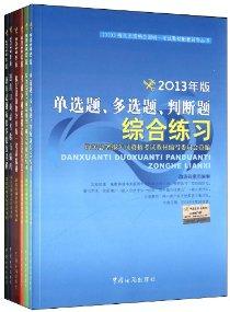 2013报关员资格全国统一考试:教材+编码+历年+单选题+综合实务+考前模拟(套装共6册)(附280