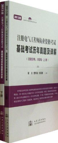 注册电气工程师执业资格考试:基础考试历年真题及详解(2013版)(套装共2册)