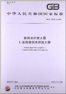掺铒光纤放大器 L波段掺铒光纤放大器(GB/T 18898.2-2008)