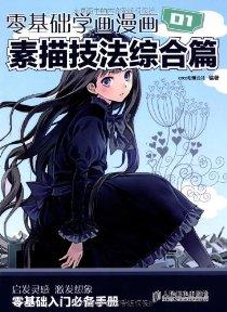 零基礎學畫漫畫01:素描技法綜合篇