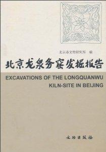 北京龍泉務窯發掘報告
