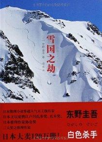 雪國之劫  封面圖片