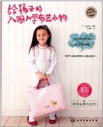 手作人典藏版:给孩子的入园入学布艺小物(附实物大纸型)