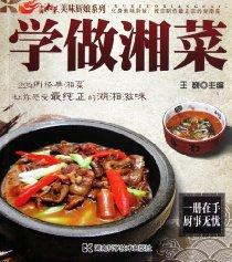 美味廚娘:學做湘菜